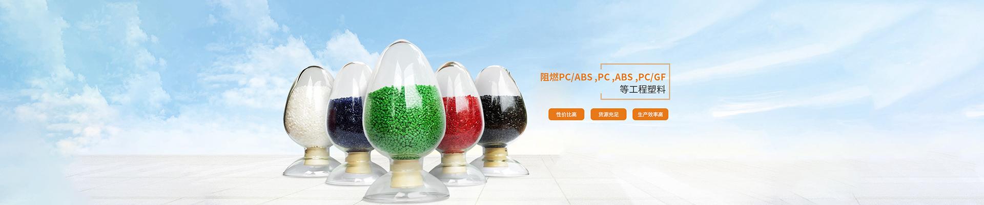 苏州PC/GF塑料